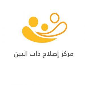 مركز الإصلاح الأسري