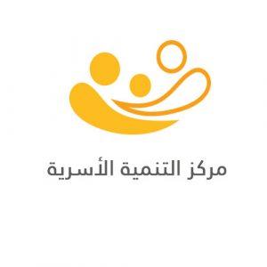 مركز التنمية الأسرية