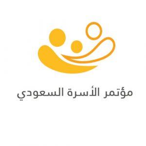 مؤتمر الأسرة السعودية