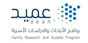برنامج عميد للأبحاث والدراسات الأسرية