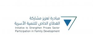 مبادرة تعزيز مشاركة القطاع الخاص للتنمية الأسرية