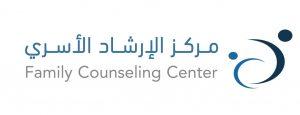 مركز الإرشاد الأسري
